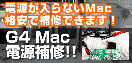 Power Mac G4 MDD 修理